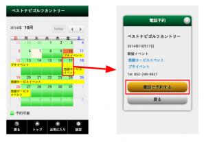 app_page_calendar