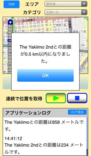 yakihoi-alert-300